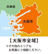 施工エリア|大阪市全域
