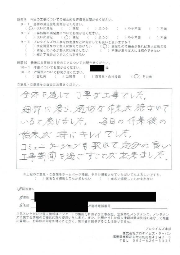 大阪市西淀川区K様